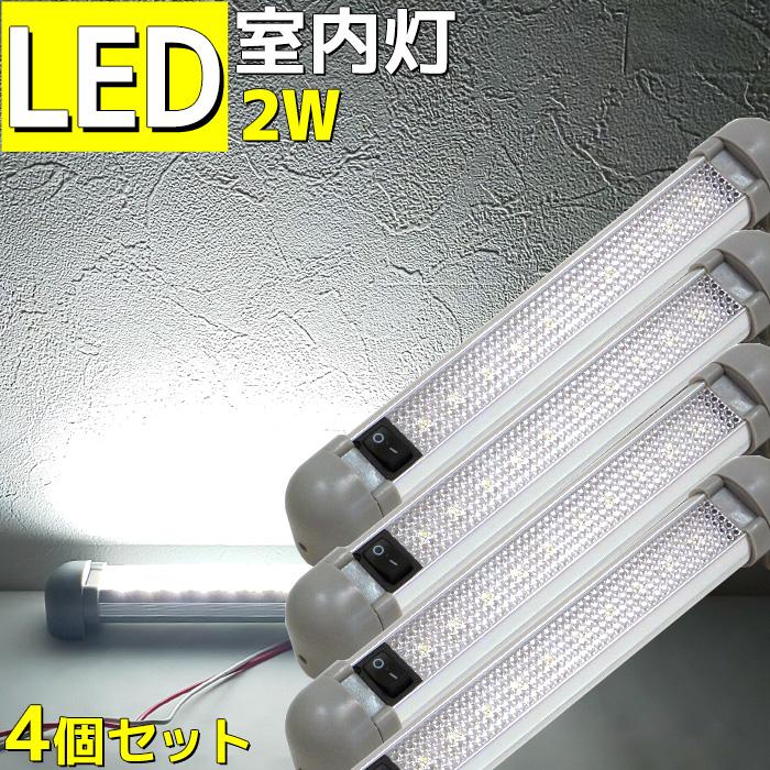 【6ヶ月間保証】【4本セット】LED室内灯 LEDルームランプ 60LM LED10連発 12v/24v兼用 キャンピングカー 180°角度調整可能 汎用