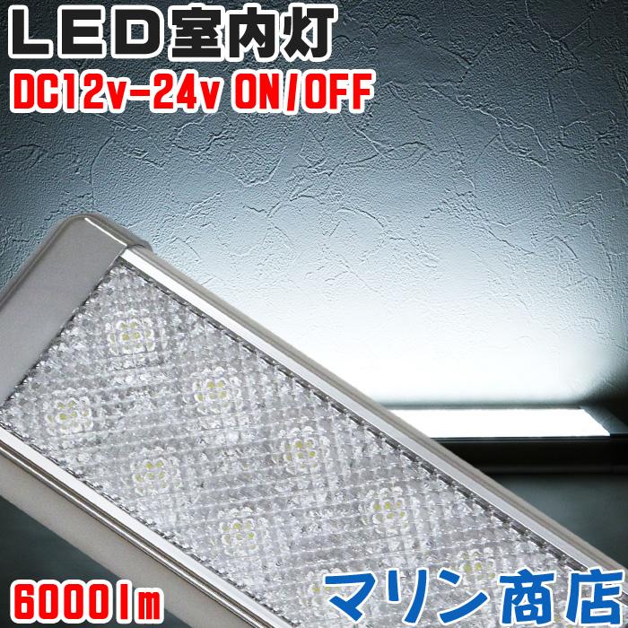 LED室内灯 ルームランプ 60w led スイッチ付き 6000lm 12v 24v 車 船舶 軽トラ トラック ラグジー 高級感 メッキ