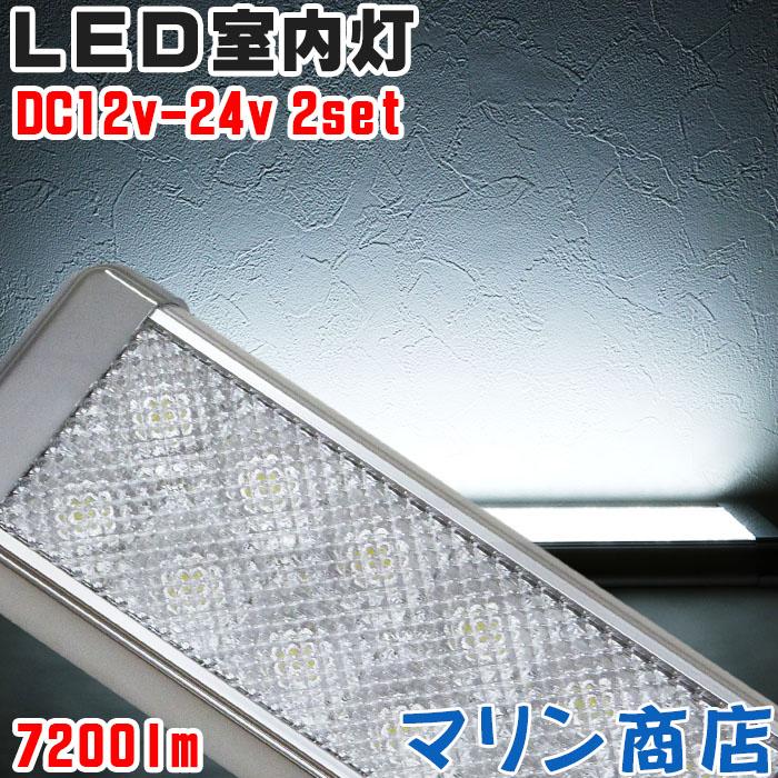LED室内灯 2本セット ledルームランプ ラグジータイプ 72W ON/OFFスイッチ付き 12V/24V兼用