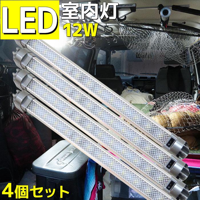 6ヶ月保証 LED室内灯 12w 1200lm 4本セット 船舶 キャンピングカー ハイエース トラック ledルームランプ 12v 24v 角度調整 ON/OFFスイッチ付き 汎用