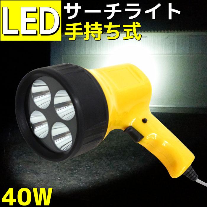 LED手持ちサーチライト 40w 作業灯 led ハンディ ワークライト ハンディライト 24v 3200LM ワタリガニ クラゲ獲り