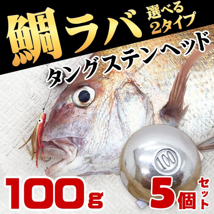 タイラバ タングステン ヘッド 鯛ラバ 100g 5個セット 鯛カブラ ルアー 遊動式 交換用 スペア タイカブラ 真鯛 青物 底物 海釣り 重り 仕掛け ディープタイラバ ディープドテラ ドテラ流し ロックフィッシュ 根魚