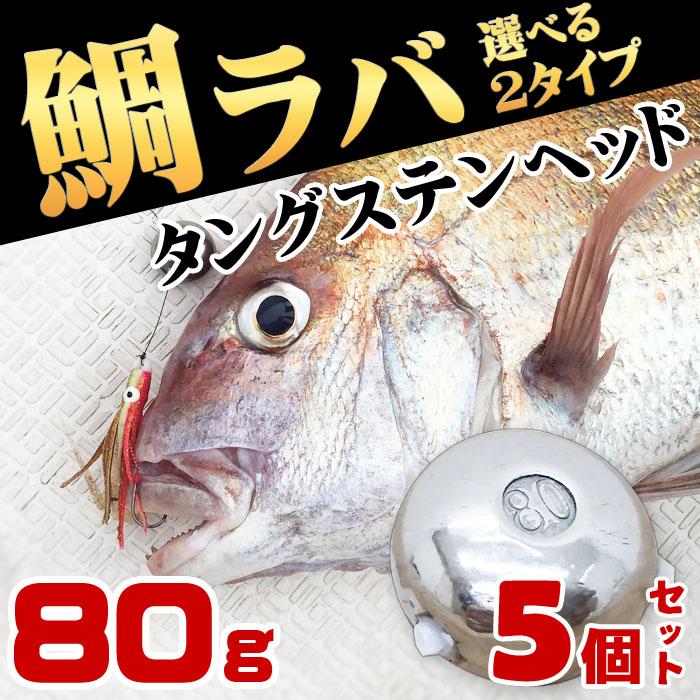 タングステンヘッド タイラバ 80g 鯛ラバ 鯛カブラ 5個セット 鯛カブラ ルアー 遊動式 交換用 スペア タイカブラ 真鯛 青物 底物 海釣り 重り 仕掛け ロックフィッシュ 根魚