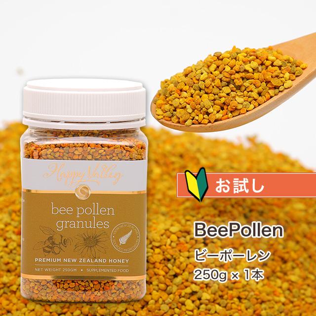初回限定お試し ビーポーレン 蜜蜂花粉 250g 送料無料 マリリニュージーランド オーガニック 非加熱 花粉症 高品質新品 サプリメント 人気商品 健康 無添加 みつばち花粉 お一人様1回限り クーポンでさらにお買い得 有機
