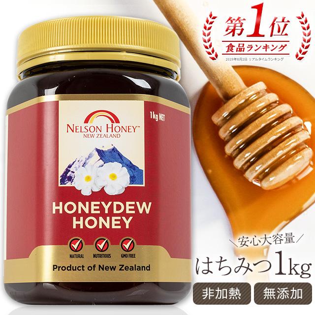 お砂糖なしのオーガニック生活 記念日 マヌカハニーを超える栄養素 ハニーデュー 超大容量 1kg 送料無料 生 純粋はちみつ 非加熱 期間限定特価品 ニュージーランド 蜂蜜 無添加 はちみつ マリリ