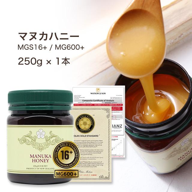 MGS認証 マヌカハニー 16+ 250g MG600+ 生 期間限定特価品 はちみつ 非加熱 分析証明書 蜂蜜 無添加 純粋はちみつ 送料無料 認定書付き 奉呈 マリリニュージーランド ハチミツ