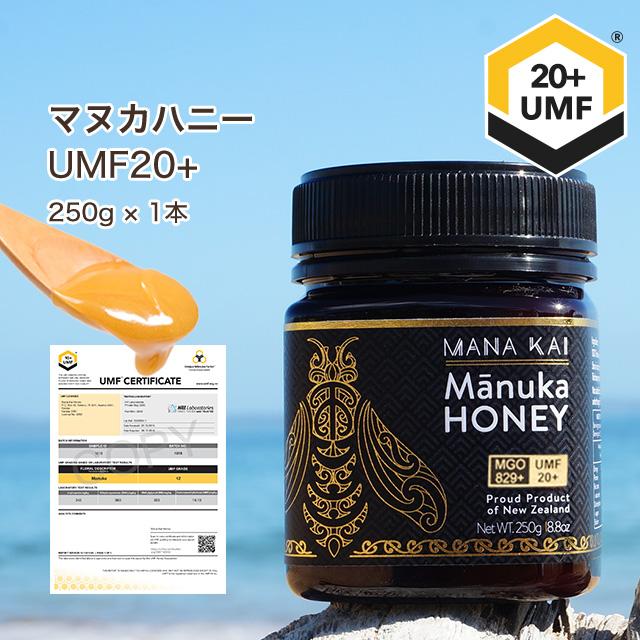 マヌカハニー UMF20+ 250g 高数値 (実測MGO値 MG1012) 【送料無料】 生 はちみつ マリリ ニュージーランド 無添加 非加熱 マヌカはちみつ 【UMF協会認定/分析書付】