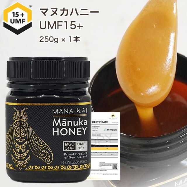 マヌカハニー UMF15+ 250g (MGO値 MG514~828相当) 生 はちみつ 非加熱 無添加 マヌカはちみつ 純粋はちみつ 蜂蜜 ハチミツ マリリニュージーランド オーガニック 【UMF協会認定/分析書付】