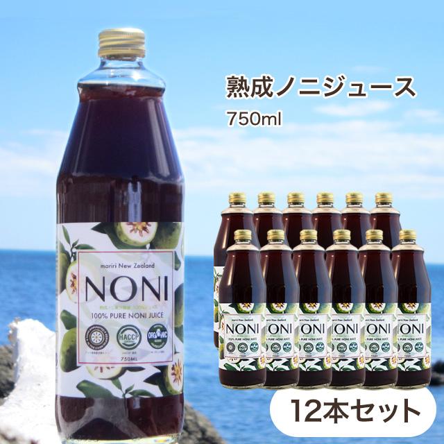 熟成 ノニジュース (750ml) 12本セット【送料無料】ニュージーランド産 6ヶ月熟成 手摘みノニ使用 フルオーガニック認定取得 170種類の栄養素がたっぷり