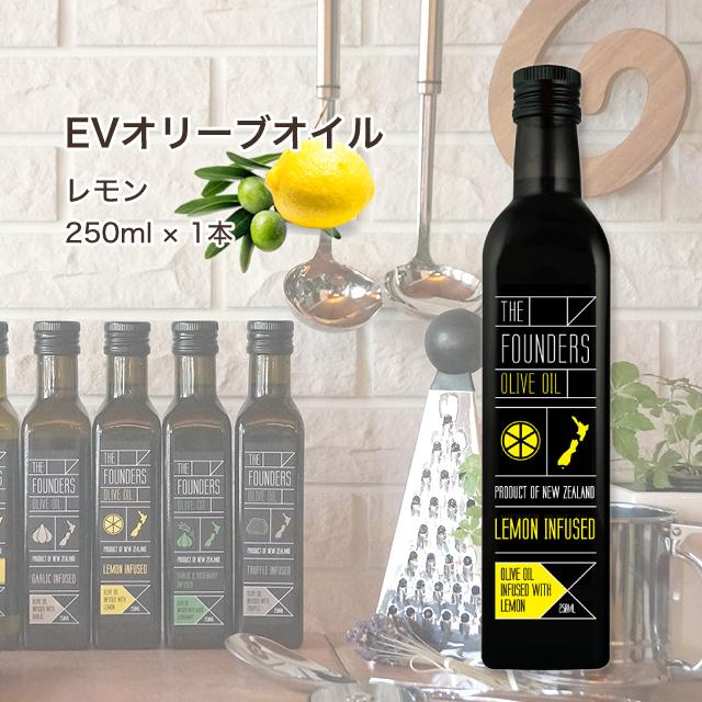 超 低酸度 酸度0.1% ニュージーランド国際基準認定 レモン オリーブオイル EXオイル エキストラバージン 市場 250ml オーガニック 無添加 オメガ9 エクストラバージン ニュージーランド シングルオリジン オレイン酸 マールボロ THE 限定モデル クーポンでさらにお買い得 マリリ FOUNDERS 無農薬