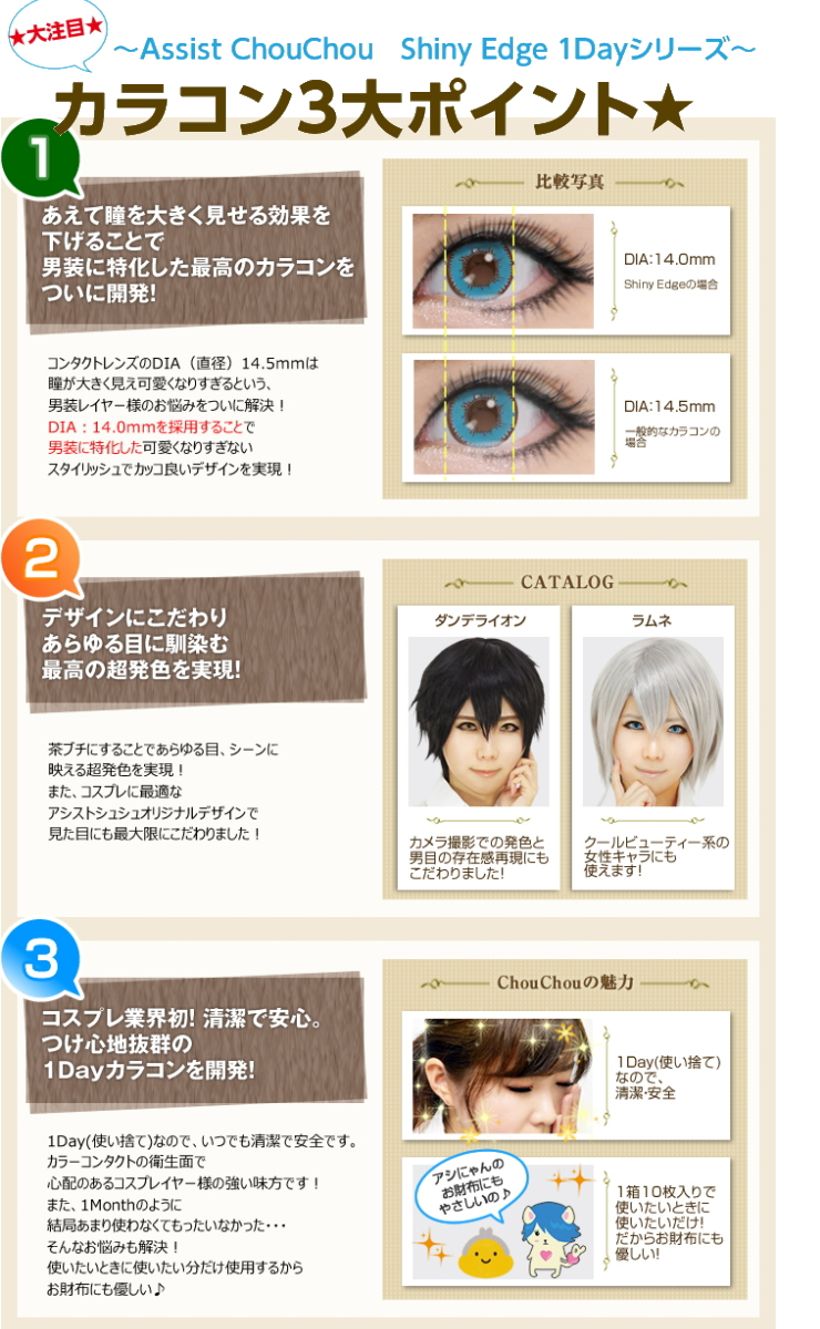 Assist such ★ shinyedgewander-Muscat crossdressing cosprecaracon wonder box 10-advanced / advanced and sandwich structure approved color contact lenses (coloured) (costume play) (2) (high-color color contact lenses)