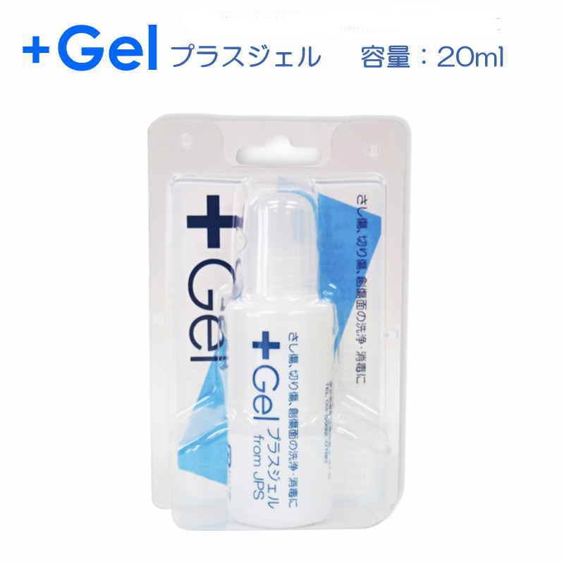 (2個セット)プラスジェル 20ml +Gel ジェル状 ピアッシングのアフターケア ピアス ピアスケア用品 JPS