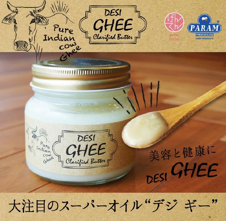 gidejigi Ghee 190ml印度产精制黄油超级市场油黄油黄油咖啡