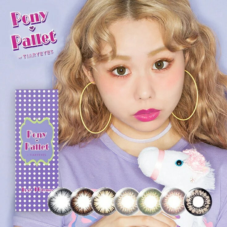 On 1st when there is no degree that there is a one D colored contact lens  pony palette by tear Ai Lee's degree in throwaway colored contact lenses