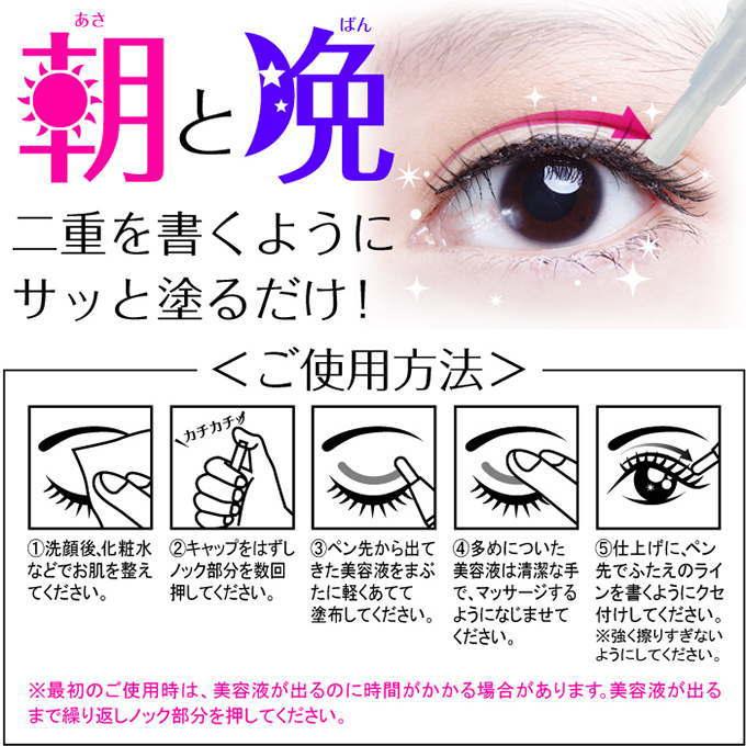 早晨晚上涂刷眼睛事情美容液FUTAE M&N双重结构美容液,☆futaeemuandoenu双重美容液双重带子眼睛从比微型眼睛改制自然的原来双重