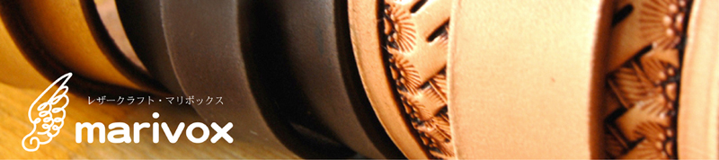 レザークラフト・マリボックス:ハンドメイドレザークラフト・オーダーメイドの革製品を販売しております。