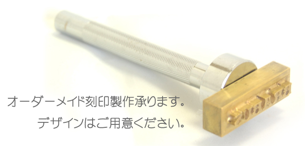 オーダーメイド真鍮製刻印(20mm角基準) 電気ごて式焼印使用可