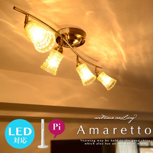 【Amaretto-remote ceiling lamp アマレットリモートシーリングランプ】AW-0334 リモコン付 4灯 スポットライトシーリング LED電球対応 ガラスシェード アンティーク ナチュラル リビング ダイニング 寝室 6畳用 8畳用 お洒落 照明 ライト 間接照明 アートワークスタジオ(CP4