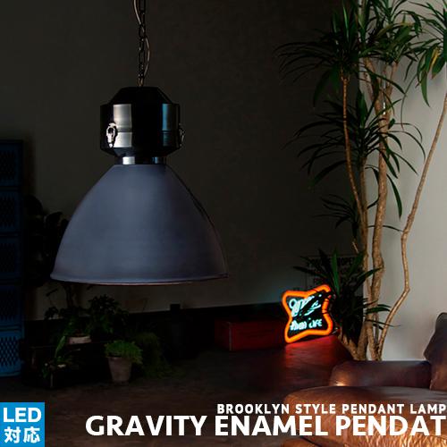 [GRAVITY ENAMEL PENDANT:グラビティエナメル ペンダント][ARTWORKSTUDIO:アートワークスタジオ] ペンダントライト シーリングライト LED対応 ブルックリン 1灯 スチール おしゃれ アメリカ ビンテージ エナメル インテリア照明 リビング 照明 簡単取付(CP4 (PX10