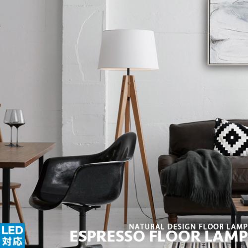 [Espresso floor lamp][ARTWORKSTUDIO:アートワークスタジオ] スタンドライト フロアライト フロアスタンド LED対応 シック 布製 木製 シンプル 北欧 ナチュラル 和風 デスクランプ おしゃれ 間接照明 カントリー 居間 寝室 1灯 三脚 インテリア照明 照明 木製脚(CP4