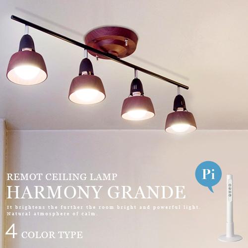【HARMONY GRANDE:ハーモニーグランデ】remote ceiling lamp スポットライトシーリングライト 天井照明 LED電球対応 4灯 リモコン付 シンプル ナチュラル モダン おしゃれ リビング用 インテリア照明 間接照明【ARTWORKSTUDIO:アートワークスタジオ】 (CP4(PX10