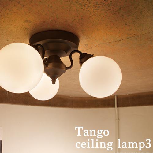 【Tango-ceiling lamp 3:タンゴシーリングランプ3】シーリングライト 天井照明 照明 3灯 シンプル レトロ 乳白色 ガラス おしゃれ 可愛い ダイニング用 インテリア照明 デザイン照明 リビング用 ダイニング用 【ARTWORKSTUDIO:アートワークスタジオ】 (CP4
