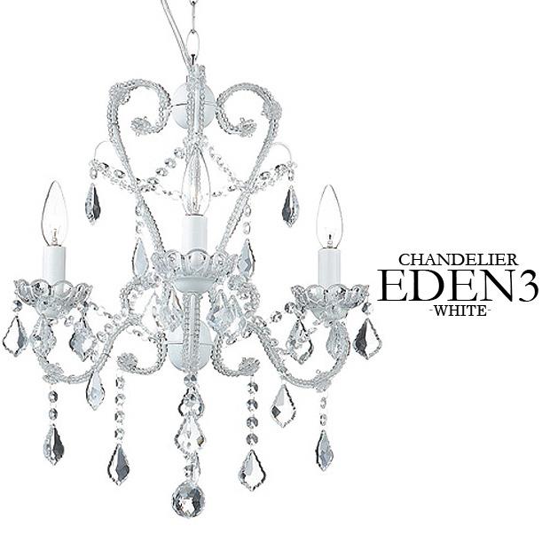 【Eden3:エデン3-WHITE-】【ARTWORKSTUDIO:アートワークスタジオ】シャンデリアペンダント3灯|インテリア照明|天井照明|玄関照明|廊下|階段|モダン|アンティーク|モノトーン|ナチュラルテイスト(CP4