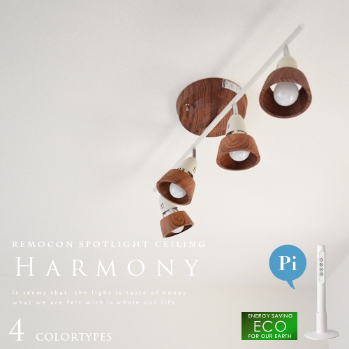 【Harmony:ハーモニー】remote ceiling lamp(ストレート) 4灯スポットライトシーリングライト|リモコン付|点灯切替|エコ|省エネ|AW-0321|電球型蛍光灯|照明|ライト|リビング用|寝室|LED電球対応|おしゃれ|間接照明【10P02Mar14】
