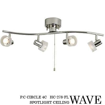 最安値!!【P.C.Circle4C:P.C.サークル4C】【WAVE】|HC-278FL|スポットライトシーリング|YOUWA|【インテリア照明】【送料無料】【天井照明】【間接照明】【スポットライト】【10P02Mar14】