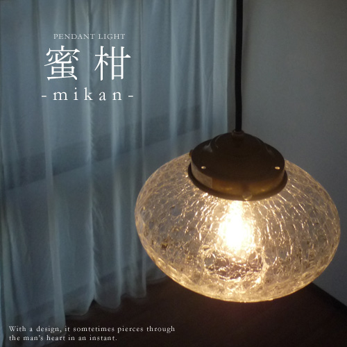 【MIKAN:蜜柑 -みかん- 】3色(AMBER/CLEAR/WHITE):罅(ヒビ)加工ガラス和モダンペンダントライト|レトロ|玄関|廊下|階段|可愛い|カフェ風|インテリア照明|和風|ダイニング用|照明|アジアン|クリア【CUBE:キューブ】【10P02Mar14】