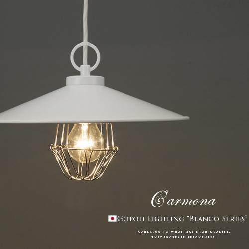 【Carmona カルモナ】1灯ペンダントライト|後藤照明|BLANCO SERIES(GLF-3324WH/WHX)|ホワイト|LED電球対応|ガード|インテリア照明|大正浪漫|カントリー|レトロ|アンティーク調|和モダン|カフェ風|アジアン|日本製|照明|ダイニング用(PX5