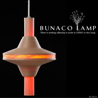 【BUNACO LAMP:ブナコランプ】【BL-P012】北欧「和モダン」デザインペンダントライト【天然ブナ材使用】【純国産】【インテリア照明】【10P02Mar14】