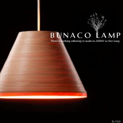 【BUNACO LAMP:ブナコランプ】【BL-P421】北欧「和」モダンデザインペンダントライト【天然ブナ材使用】【純国産】【インテリア照明】(PX10