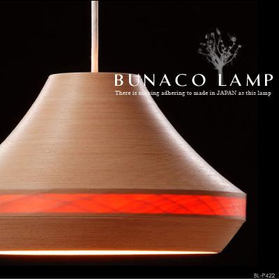 【BUNACO LAMP:ブナコランプ】【BL-P422】北欧「和」モダンデザインペンダントライト【天然ブナ材使用】【純国産】【インテリア照明】【10P02Mar14】