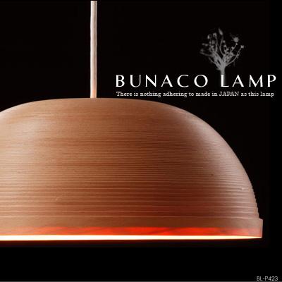 【BUNACO LAMP:ブナコランプ】【BL-P423】北欧「和」モダンデザインペンダントライト【天然ブナ材使用】【純国産】【インテリア照明】【10P02Mar14】