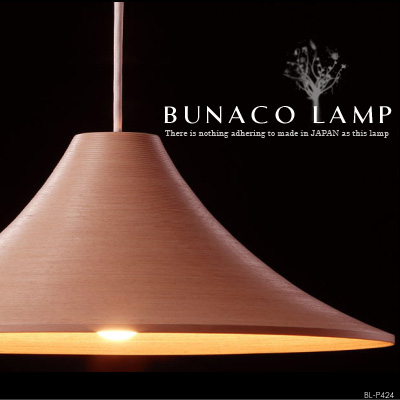 【BUNACO LAMP:ブナコランプ】【BL-P424】北欧「和」モダンデザインペンダントライト【天然ブナ材使用】【純国産】【インテリア照明】【10P02Mar14】