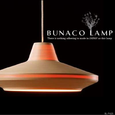 【BUNACO LAMP:ブナコランプ】【BL-P425】【CALM】北欧「和」モダンデザインペンダントライト【天然ブナ材使用】【純国産】【インテリア照明】(PX10