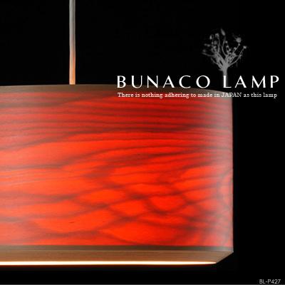 【BUNACO LAMP:ブナコランプ】【BL-P332】【WOMB】北欧「和」モダンデザインペンダントライト【天然ブナ材使用】【純国産】【インテリア照明】【10P02Mar14】