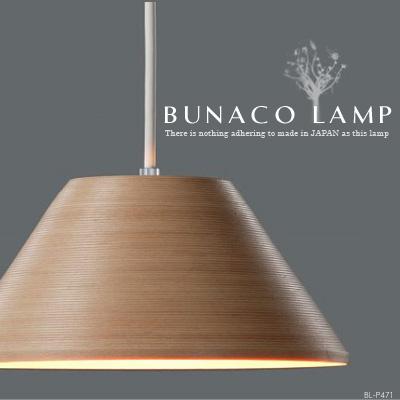 【BUNACO LAMP:ブナコランプ】【BL-P471】北欧「和」モダンデザインペンダントライト【天然ブナ材使用】【純国産】【インテリア照明】(PX10