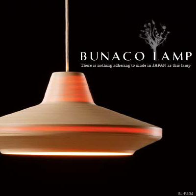【BUNACO LAMP:ブナコランプ】【BL-P534】【CALM】北欧「和」モダンデザインペンダントライト【天然ブナ材使用】【純国産】【インテリア照明】(PX10