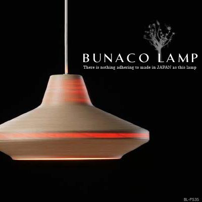 【BUNACO LAMP:ブナコランプ】【BL-P535】【CALM】北欧「和」モダンデザインペンダントライト【天然ブナ材使用】【純国産】【インテリア照明】(PX10