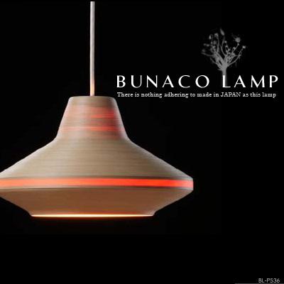 【BUNACO LAMP:ブナコランプ】【BL-P536】【CALM】北欧「和」モダンデザインペンダントライト【天然ブナ材使用】【純国産】【インテリア照明】(PX10