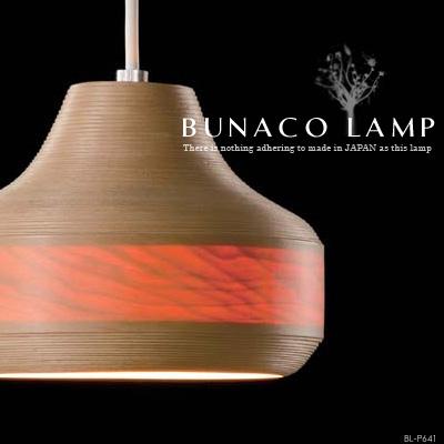 【BUNACO LAMP:ブナコランプ】【BL-P641】北欧「和」モダンデザインペンダントライト【天然ブナ材使用】【純国産】【インテリア照明】(PX10