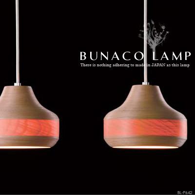 【BUNACO LAMP:ブナコランプ】【BL-P642】北欧「和」モダンデザインペンダントライト【天然ブナ材使用】【純国産】【インテリア照明】【10P02Mar14】