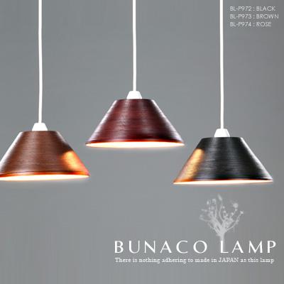 【BUNACO LAMP:ブナコランプ】【BL-P972(ブラック) BL-P973(ブラウン) BL-P974(ローズ)】北欧「和」モダンデザインペンダントライト【天然ブナ材使用】【純国産】【インテリア照明】(PX10