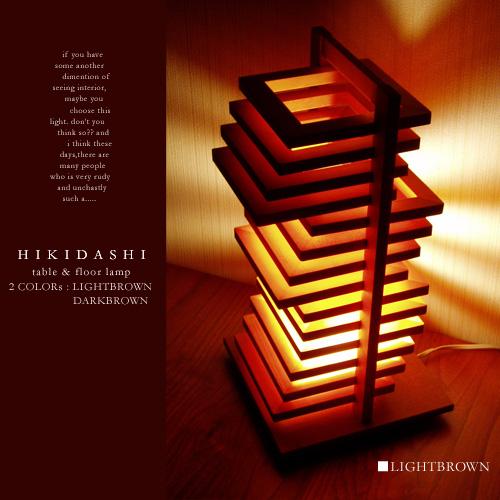 【hikidashi table stand:ヒキダシ テーブルスタンド】2色(ライトブラウン/ダークブラウン)|スタンドライト|インテリア照明|和モダン|間接照明|送料無料|デザイナーズ|グッドデザイン【flames:フレイムス】【10P02Mar14】