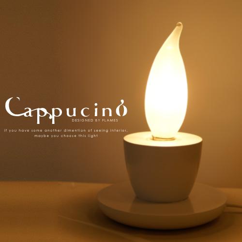 【Cappuccino light:カプチーノライト】【flames:フレイムス】|DS-039|スタンドライト|【インテリア照明】【ナチュラルテイストな間接照明に☆】【送料無料】【10P02Mar14】