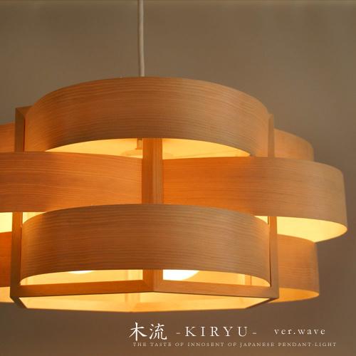 【KIRYU:木流-WAVE-】【flames:フレイムス】|GDP-044|ペンダントライト|【和モダン】【和風ペンダント】【アジアンテイスト】【インテリア照明】【送料無料】【10P02Mar14】