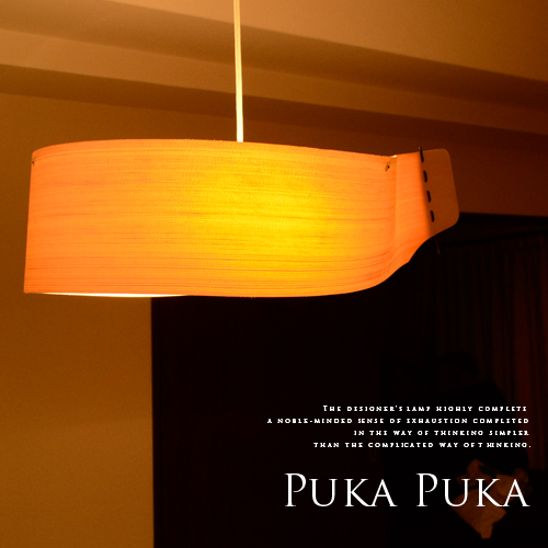 ペンダントライト 3灯+豆球灯具 照明 デザイナーズ おしゃれ ウッド 天然木 日本製 [Puka Puka プカプカ] 和モダン 和風 和風照明 和風ペンダントライト ダイニング用 食卓用 和室 寝室 リビング 客室 木目 モダン 点灯切替 常夜灯 段調光 flames フレイムス(CP4(PX10