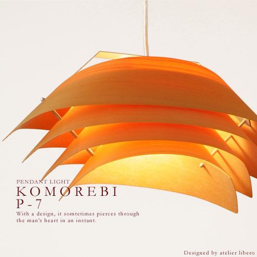 【komorebi:コモレビ】【P-7】【atelier libero:アトリエ リベロ】デザイナーズペンダントライト|和モダン|北欧|アジアンテイスト|インテリア照明|送料無料|和風|和室|和モダン|階段|廊下|書斎|玄関照明【10P02Mar14】